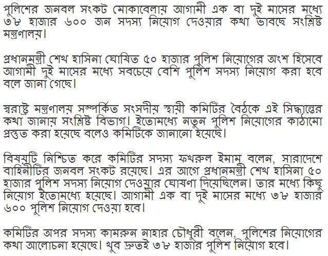 Bangladesh New Police Job Circular 2016