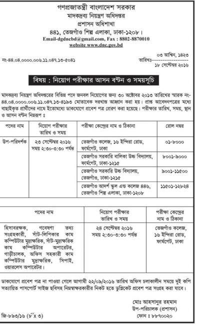 Department of Narcotics Control Job Circular Exam Routine bd