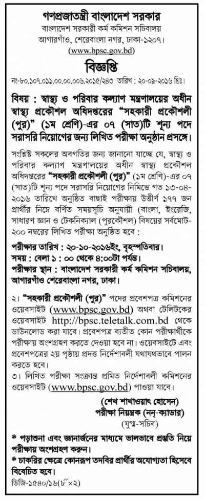 www.bpsc.gov.bd written Exam Notice