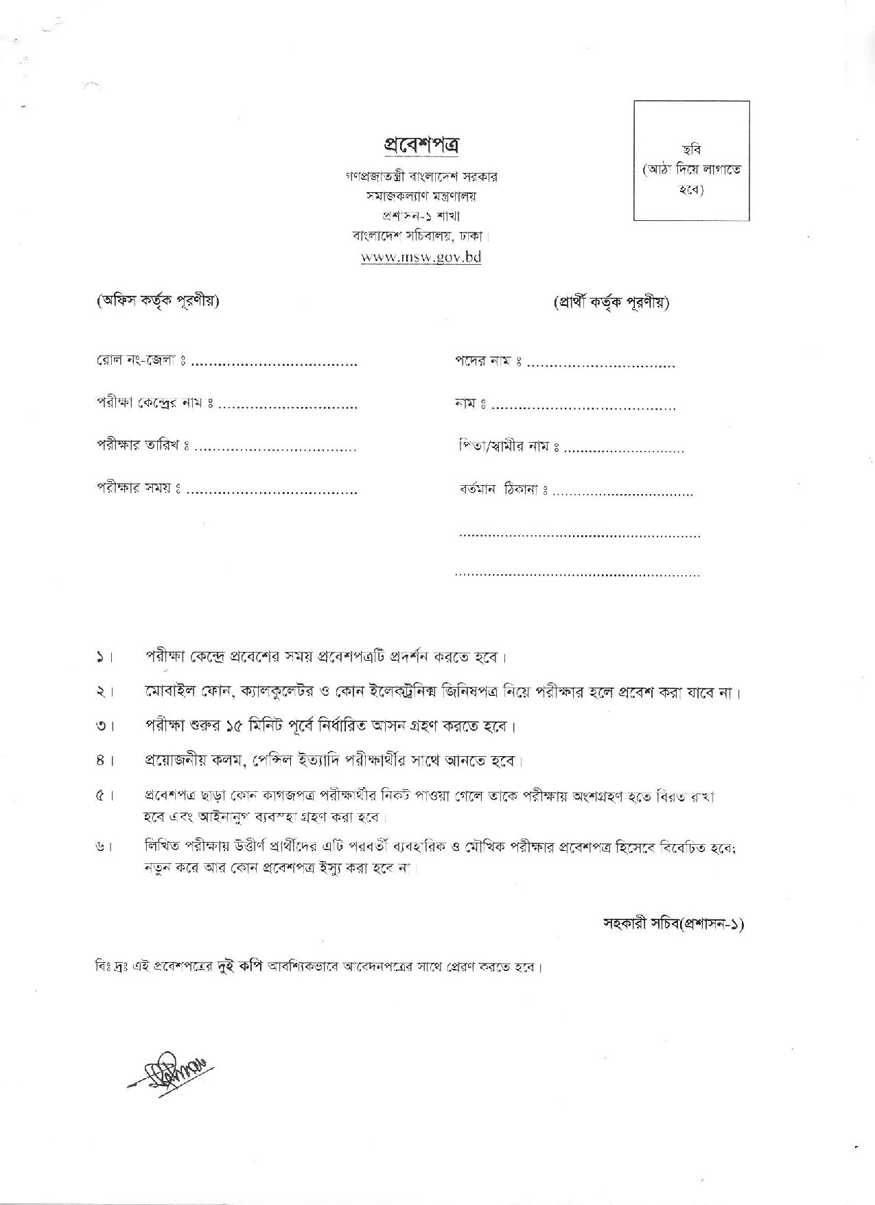 www.msw.gov.bd admit card
