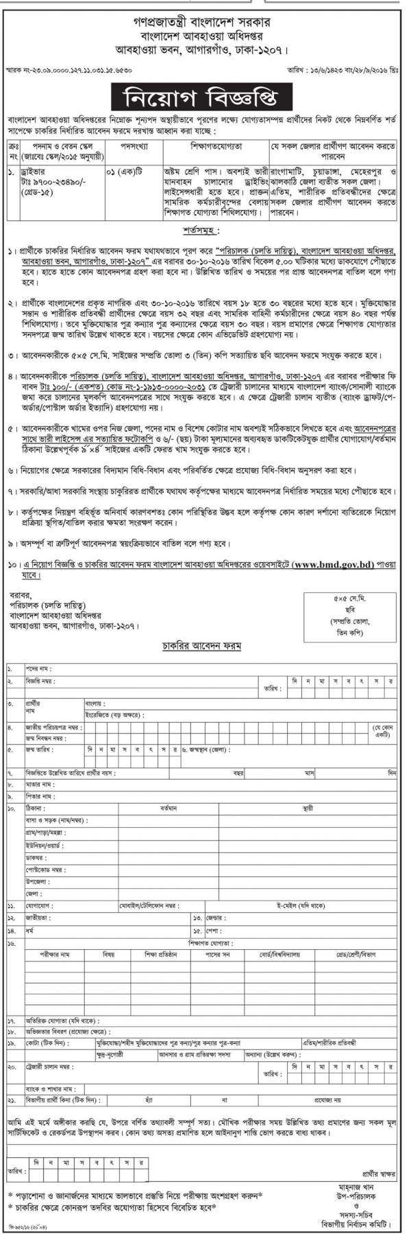 Meteorological Department job circular 2016