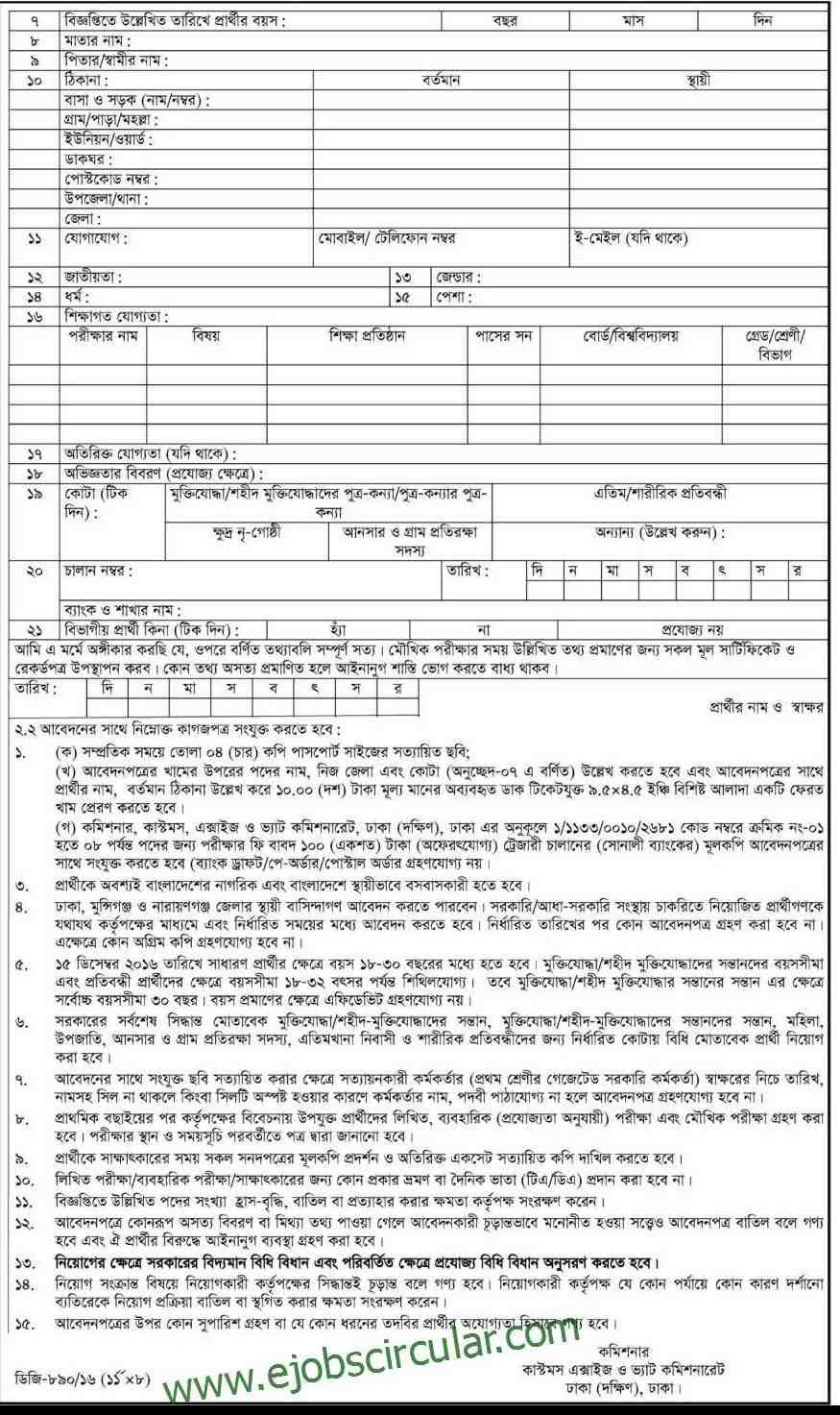 Customs Excise And VAT Commissionerate