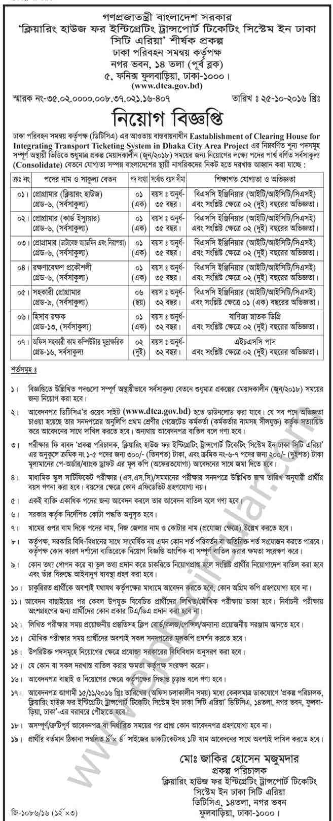 Dhaka Transport Coordination Authority Job