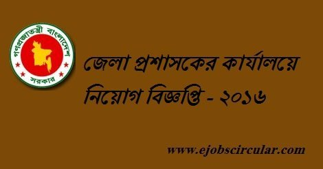 Office of District Commissioner Job Circular