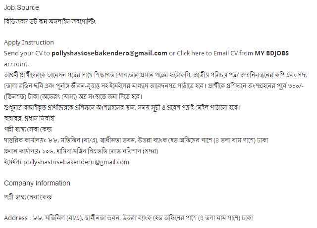 polly shasto seba kendero job circular bd