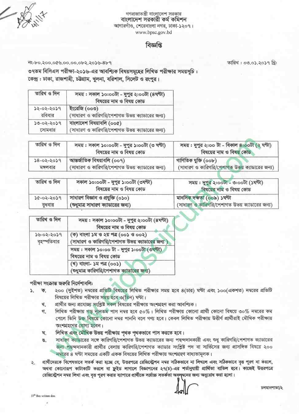 37th BCS Written Exam Routine